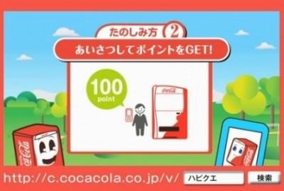 קמפיין מוצאים האושר - קוקה-קולה יפן גיימיפיקיישן