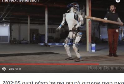 Robo care test